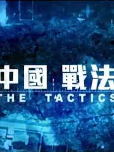 中国战法剧照