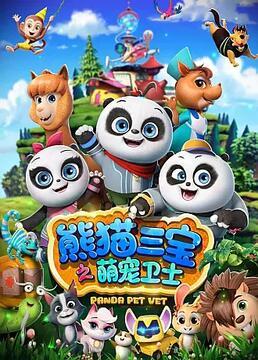熊猫三宝之萌宠卫士第二季剧照