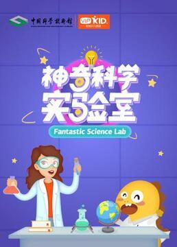神奇科学实验室第一季剧照