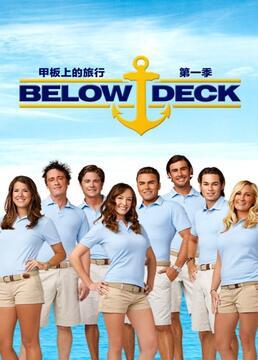 甲板上的旅行第一季剧照
