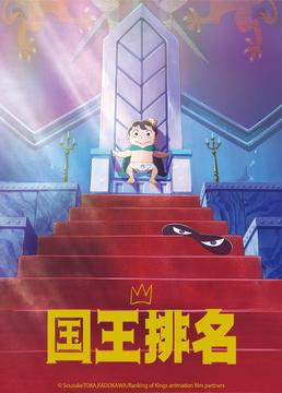 国王排名剧照