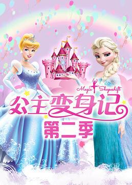 公主变身记第二季剧照