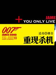 007系列之重现杀机剧照