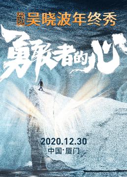 预见2021吴晓波年终秀剧照