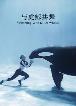 与虎鲸共舞剧照