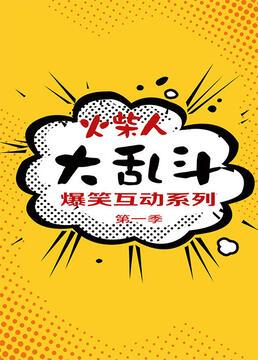 火柴人大乱斗爆笑互动系列第一季剧照