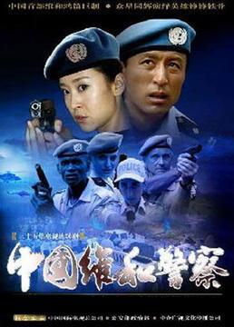 中国维和警察剧照