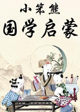 小笨熊国学启蒙剧照