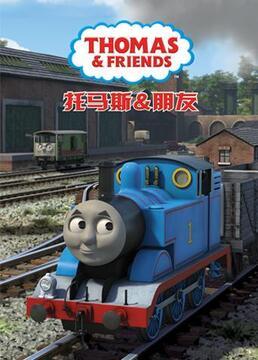 托马斯和他的朋友们第二十季剧照