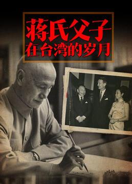 蒋氏父子在台湾的岁月剧照