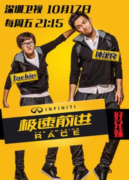 极速前进中国版第一季剧照
