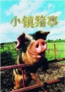 小镇猪事剧照