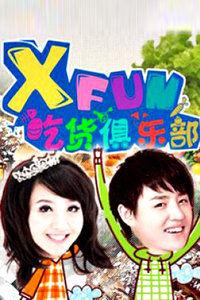 XFUN吃货俱乐部剧照