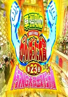 第23回日剧NG大赏剧照