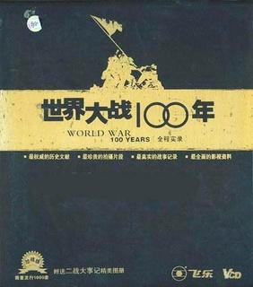 世界大战100年全程实录剧照