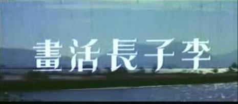 李子长活画剧照