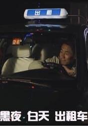 黑夜白天出租车剧照