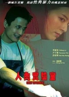 人肉腊肠国语_《人肉腊肠》-高清电影-完整版在线观看