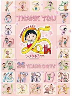 樱桃小丸子动画25周年纪念特别篇 携手同游~苦乐交织的美味特辑剧照