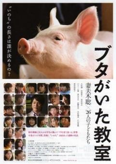小猪教室剧照