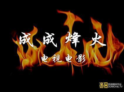 成成烽火之青山铁骑剧照