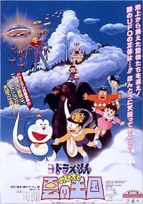 哆啦A梦:大雄与云之国剧照