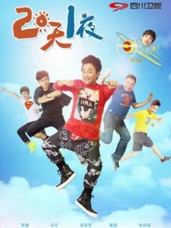 两天一夜中国版第一季剧照