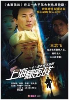 上海秘密战剧照