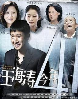 王海涛今年四十一剧照