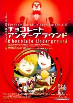 地下巧克力剧照