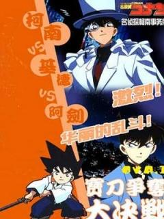 名侦探柯南OVA1:宝刀争夺大作战剧照