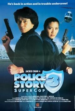 警察故事3:超级警察剧照