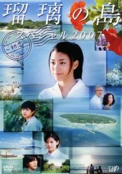 琉璃之岛特别篇2007剧照