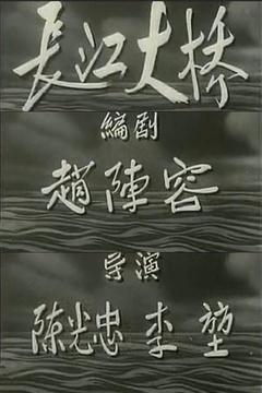 长江大桥剧照