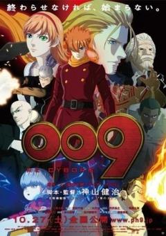 RE:人造人009剧照