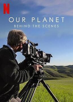 我们的星球镜头背后剧照