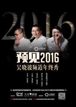 预见2016吴晓波频道年终秀剧照