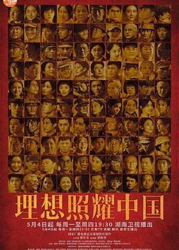 理想照耀中国剧照