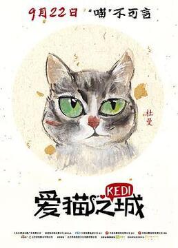爱猫之城剧照