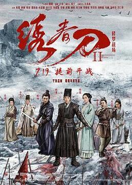 绣春刀II:修罗战场剧照