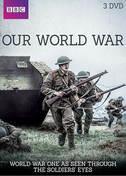我们的世界大战剧照