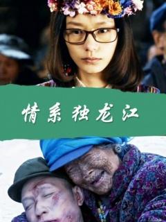 情系独龙江剧照