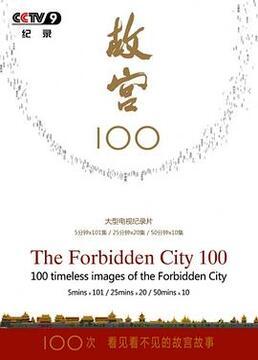 故宫100——看见看不见的紫禁城剧照