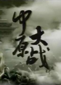 中原大战剧照