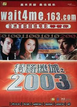 特务迷城之2003剧照