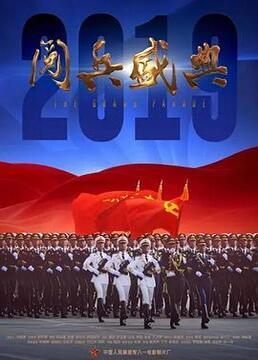 2019阅兵盛典剧照