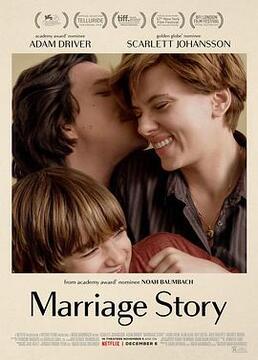 婚姻故事剧照