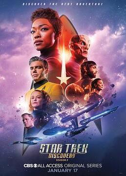 星际迷航发现号第二季
