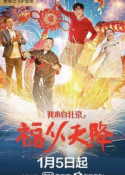 我来自北京之福从天降剧照