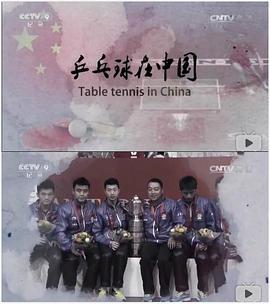 乒乓球在中国剧照